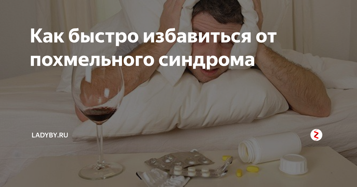 Что пить при алкогольном отравлении: какие таблетки принимать, чем лечить, народные средства