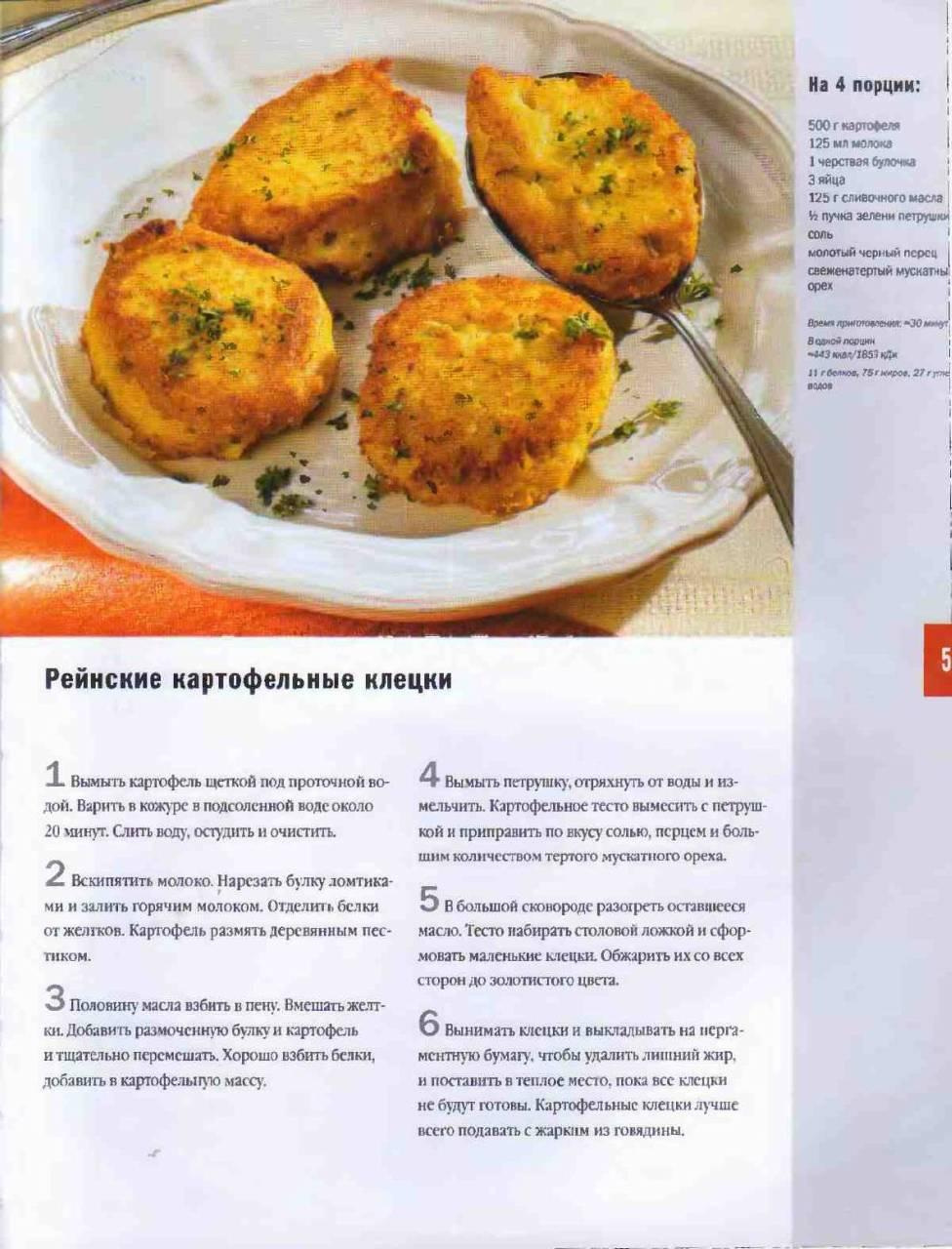 Налим - рецепты приготовления в духовке - дары моря