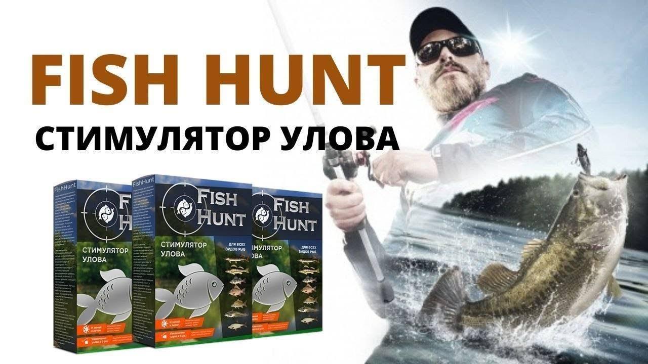 Активатор клева fish hunt (фиш хант), отзывы, инструкция, где купить fish hunt