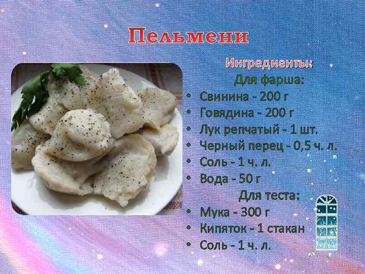Фарш из щуки: как сделать и приготовить, рецепты с фото пошагово (пельмени, котлеты)