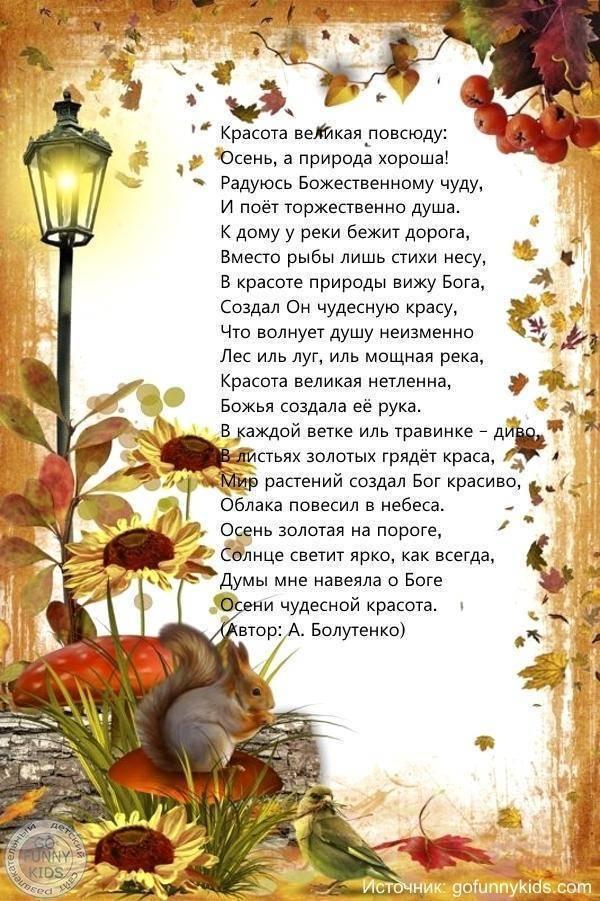 Современные стихи про осень для детей - стихи для детей