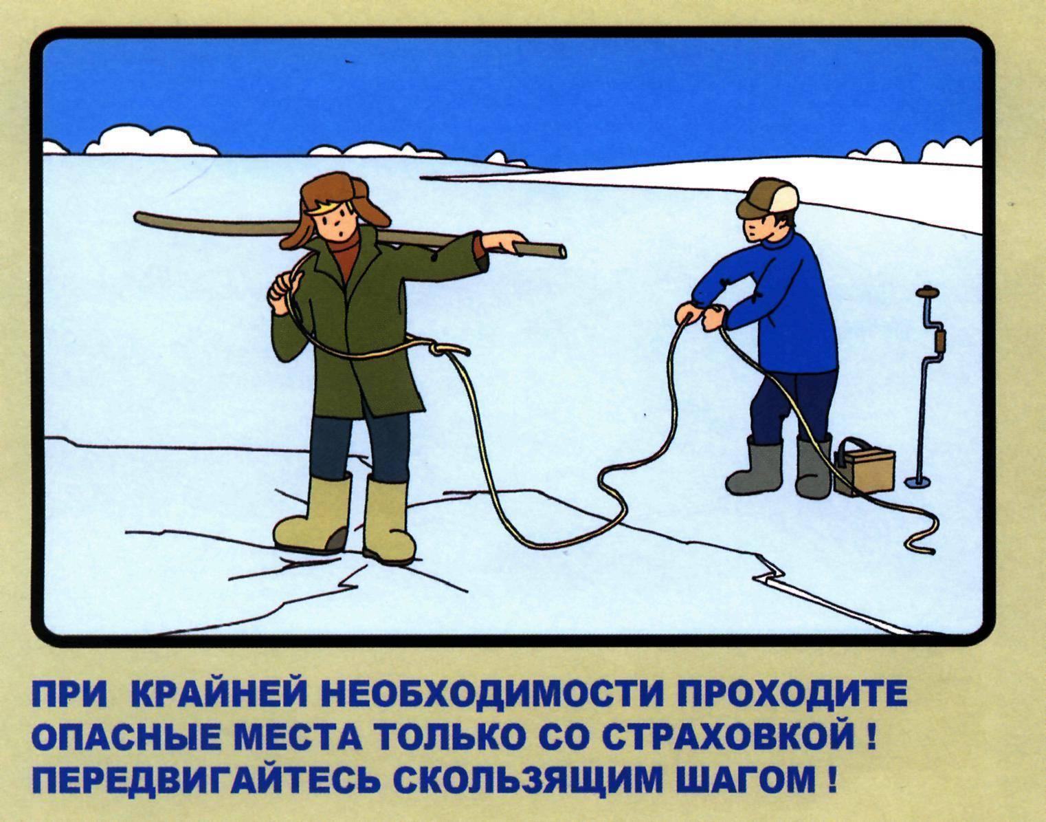 Правила поведения на льду во время зимней рыбалки