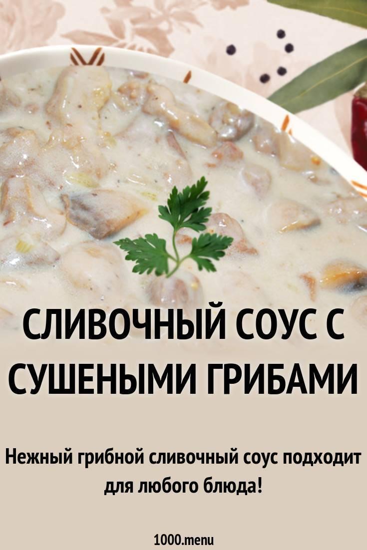 Сливочный соус для рыбы: рецепты, как добавлять сливки