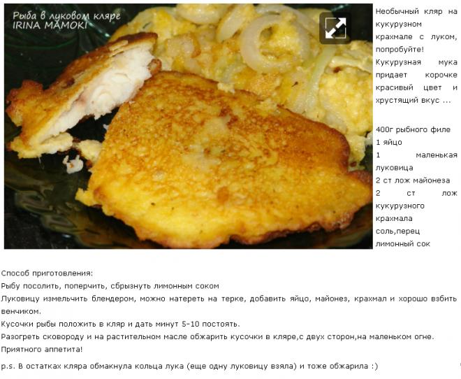 Кляр для рыбы диетический. белковый ужин: рыбка в кляре.