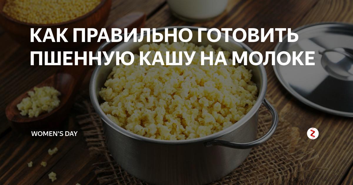 Как правильно варить пшенную кашу и другие интересные рецепты