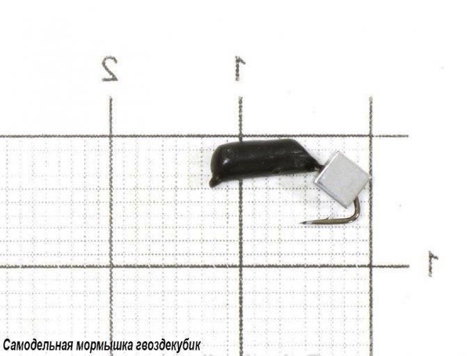 Гвоздешарик и гвоздекубик — самые уловистые мормышки