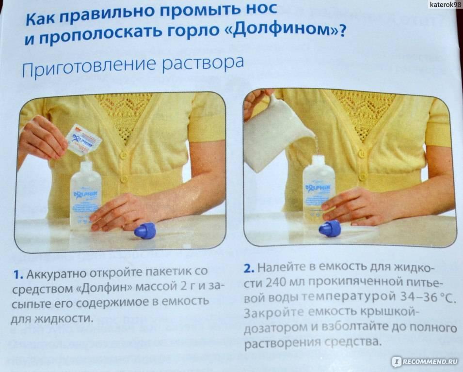 Как использовать морскую воду, спрей и капли для промывания носа?