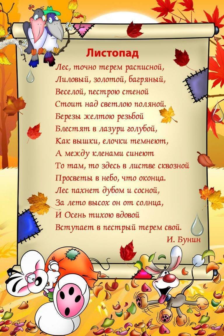 Стихи про осень для воспитанников детского сада (4-5 лет)