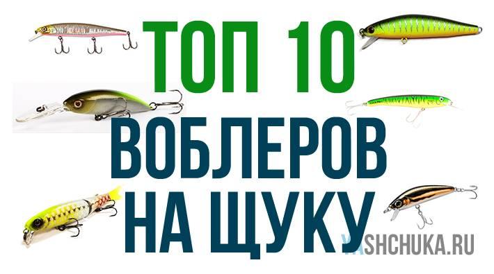 Воблеры на щуку: 10 лучших моделей под разные условия ловли