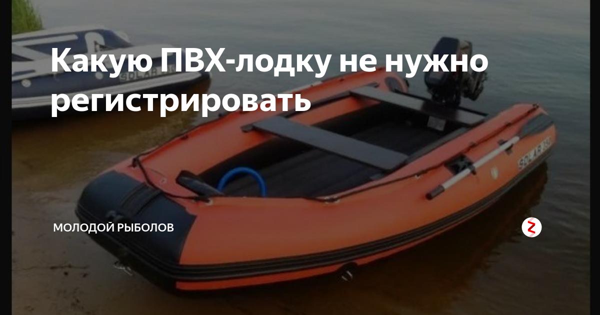 Какую лодку не надо регистрировать в гимс? без прав и регистрации на лодке