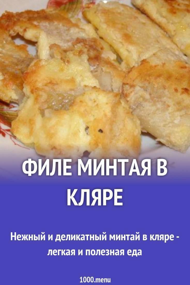 Рецепты аппетитного минтая в кляре