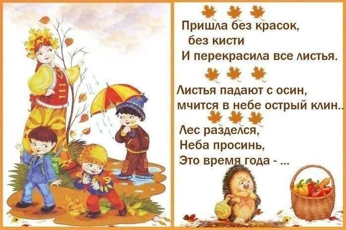 Красивые стихи про осень для детского сада и школы