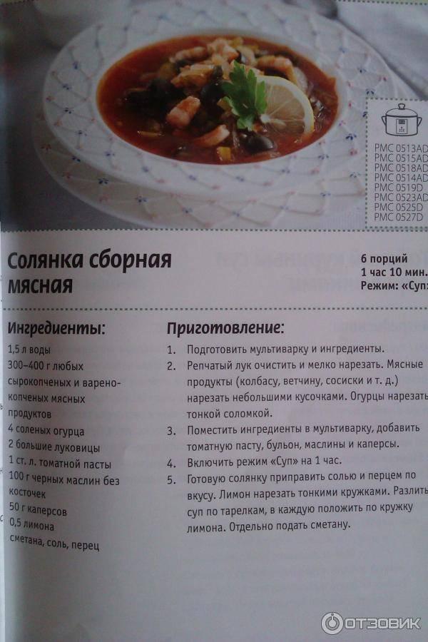 Первые блюда в мультиварке: рецепты с фото