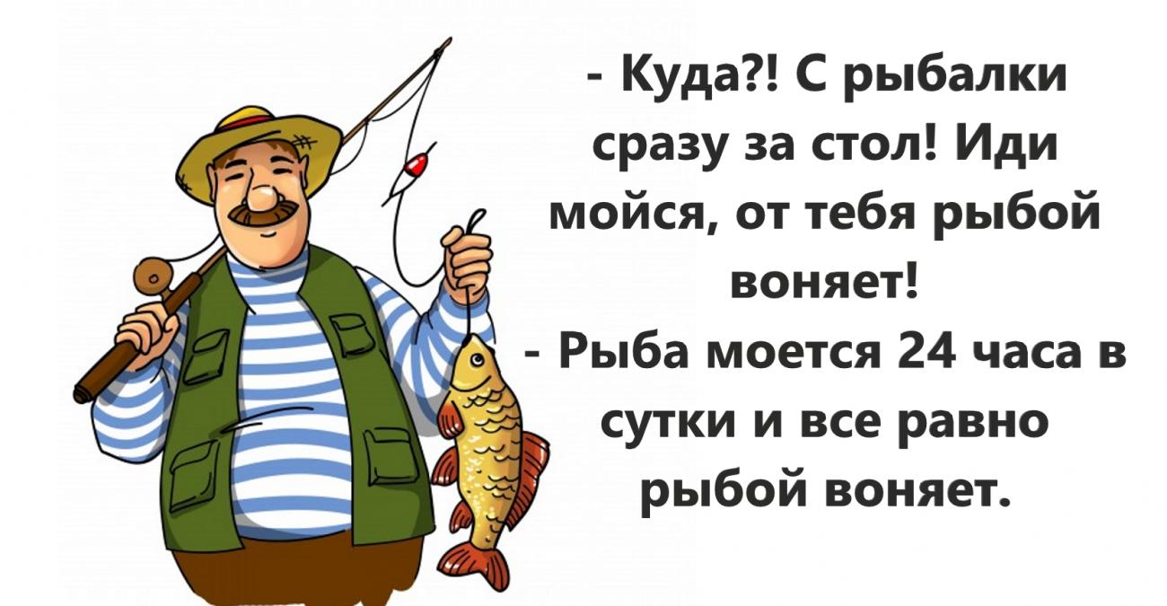 Анекдоты про рыбаков и рыбалку смешные (40 штук)