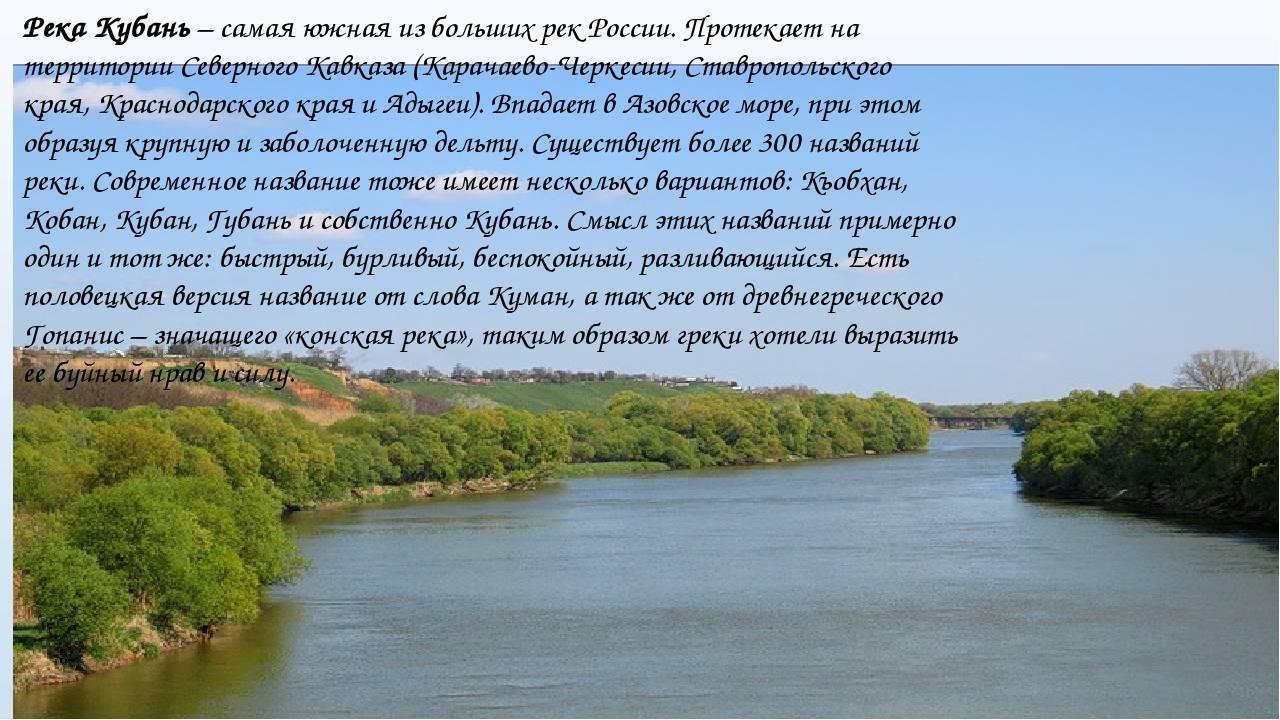 """Презентация на тему """"река кубань и ее притоки"""" по географии для 8 класса"""