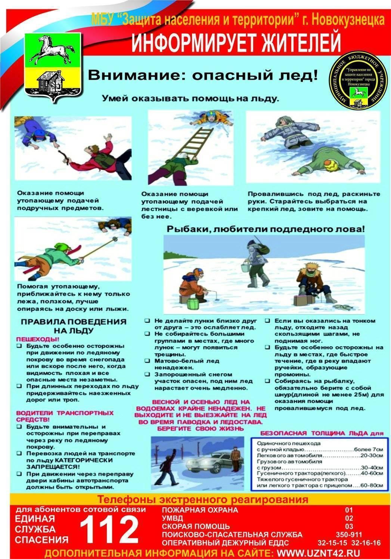 Безопасность или правила поведения на льду во время рыбалки