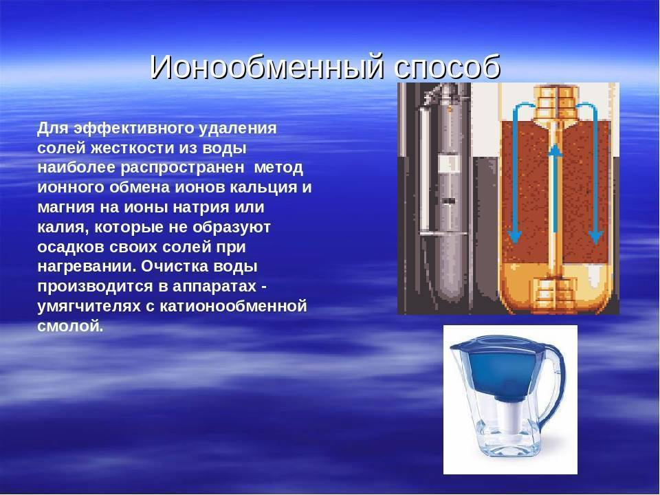 Фильтры и системы для умягчения воды: какие бывают, принципы работы, какие способы и методы умягчения воды наиболее эффективны?