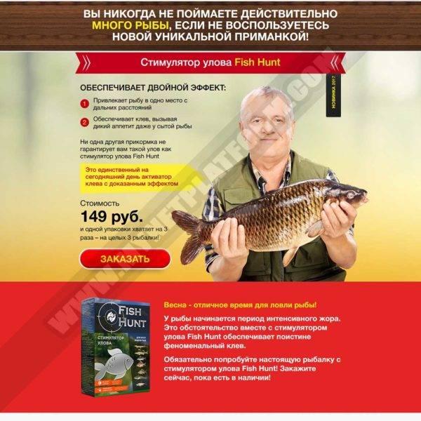 Стимулятор улова fish hunt – обзор и отзывы