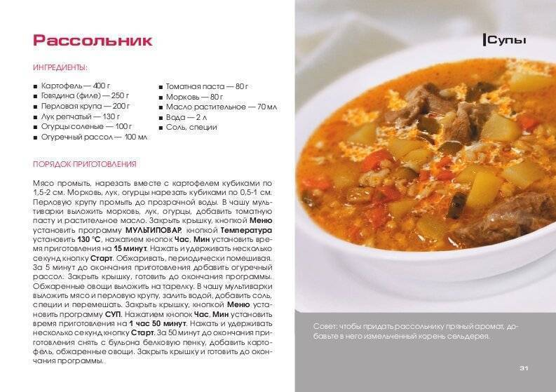 Уха из семги в мультиварке / рыбные супы / tvcook: пошаговые рецепты с фото