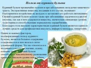 Куриный бульон: польза и вред   образ жизни для хорошего здоровья