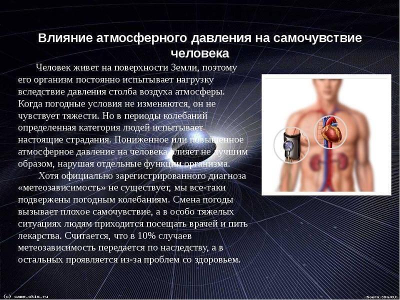Как влияет атмосферное давление на артериальное давление человека?