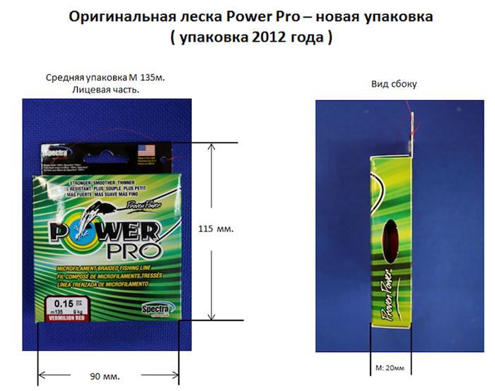 Плетеный шнур power ppro (повер про): характеристика лесок, как отличить от подделки, отзывы потребителей