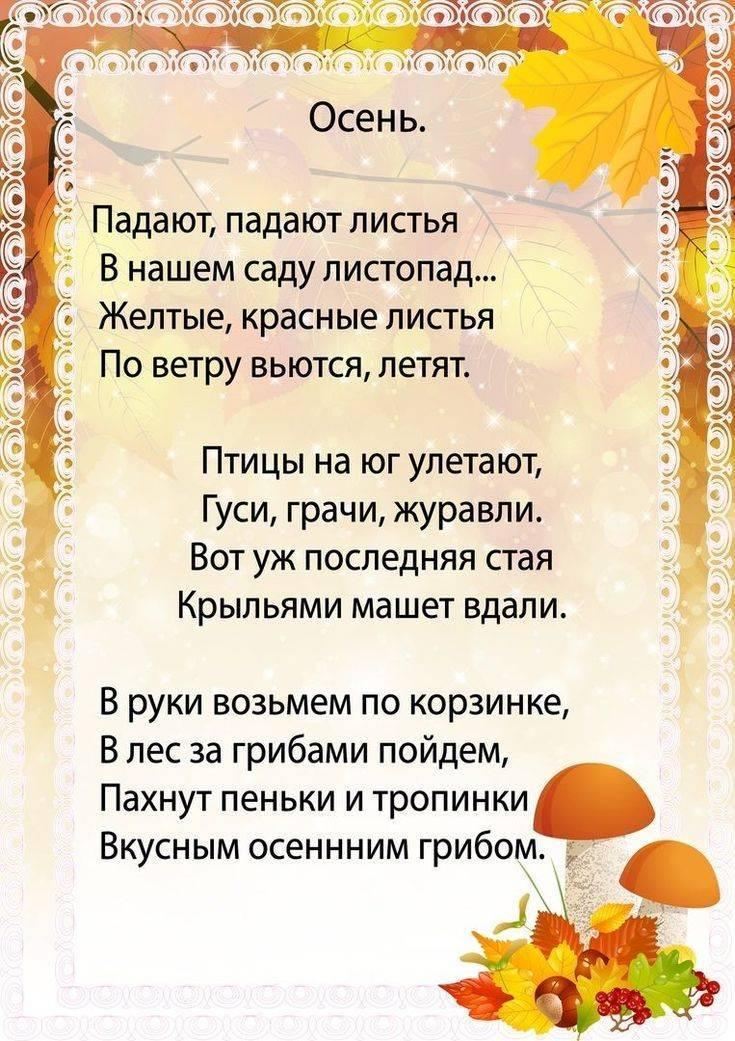 Короткие стихи про осень