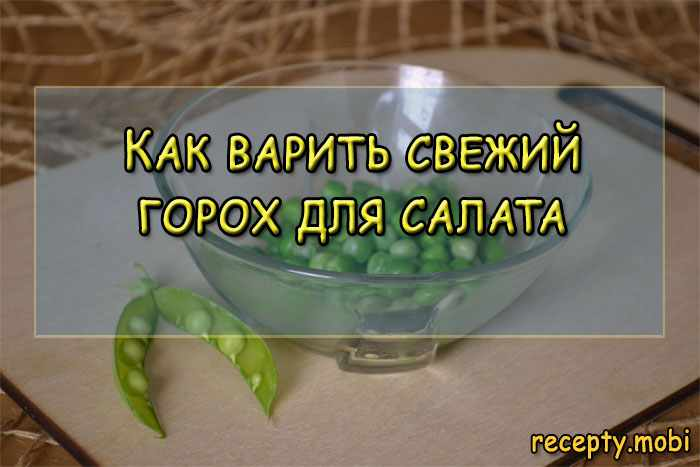Рецепты приготовления гороха для рыбалки
