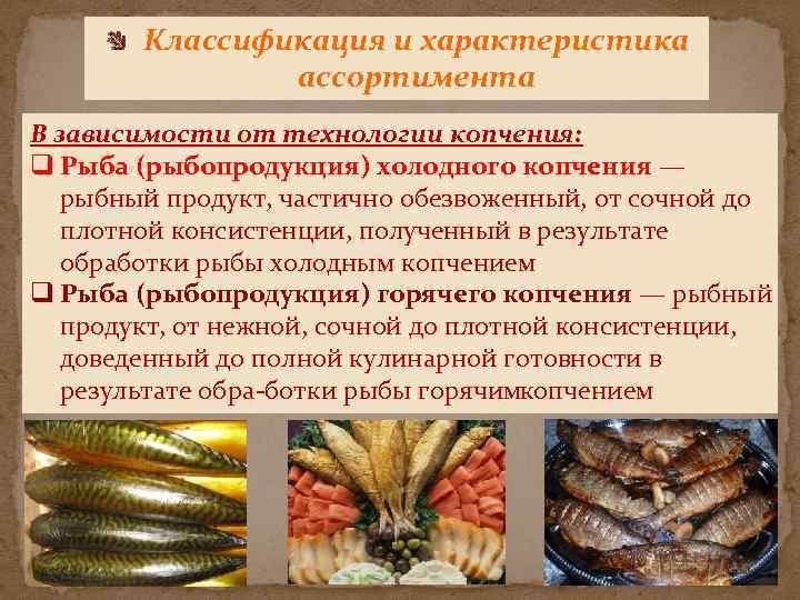 Горячее копчение продуктов, как способ получить вкусное блюдо к столу