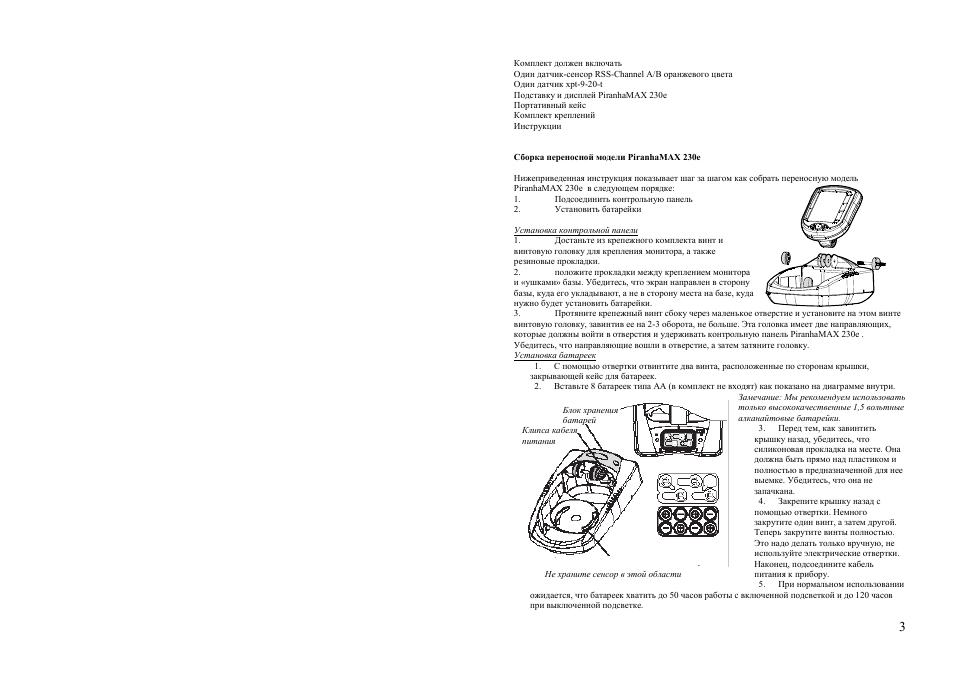 Инструкция и руководство для Humminbird PiranhaMAX 230e Portable на русском