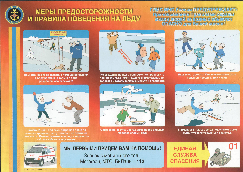 Правила поведения на воде в зимний период