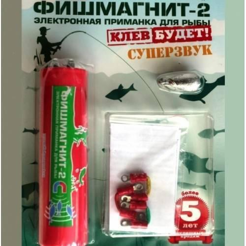 Электронная приманка для рыбы супер клев – отзывы, цена – суперулов – интернет-портал о рыбалке