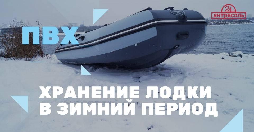Особенности хранения лодки из пвх
