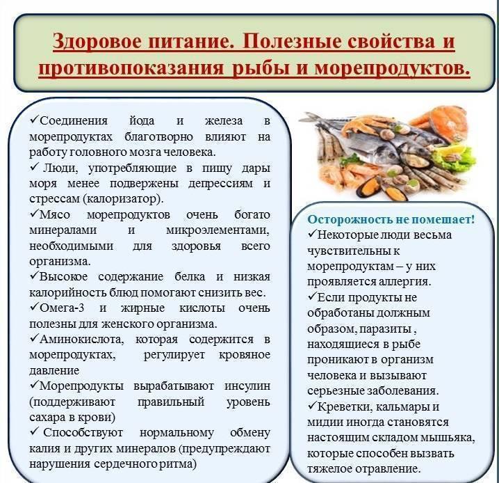 Икра речной рыбы польза и вред