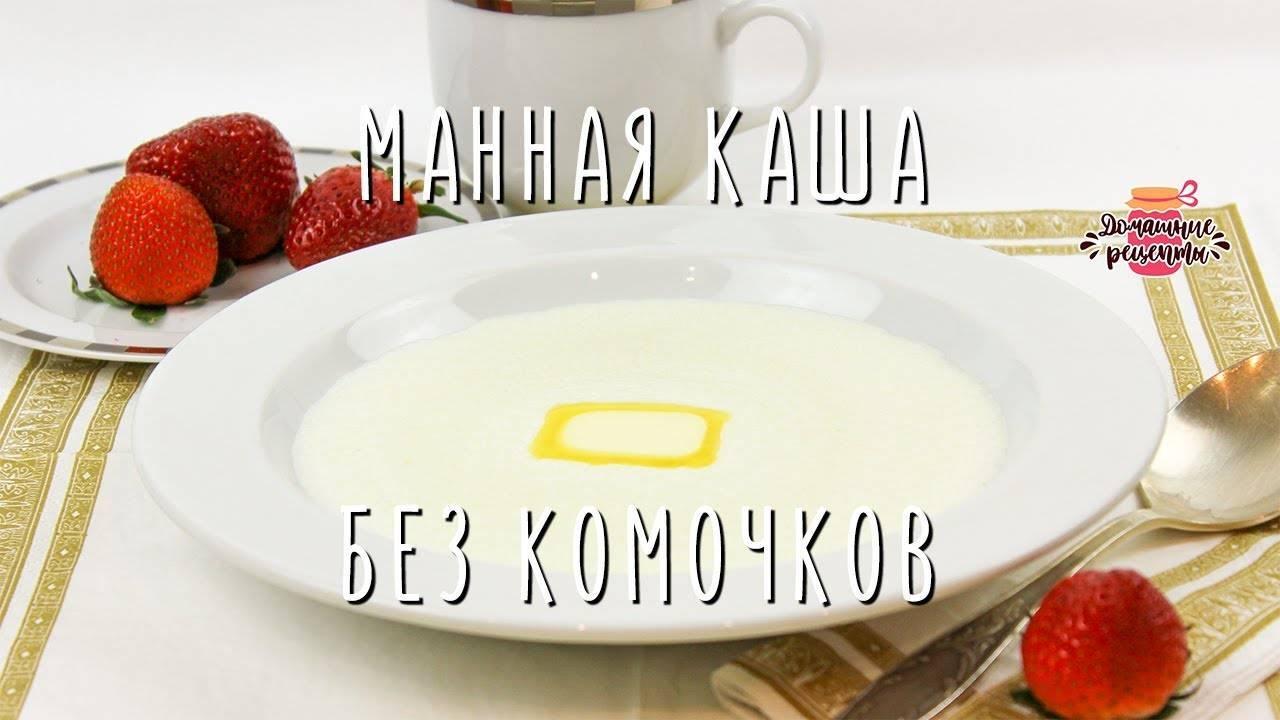 Манная каша на молоке – 10 рецептов с фото пошагово