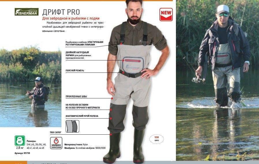 Что такое вейдерсы для рыбалки — цены, как выбрать дышащие костюмы и видео