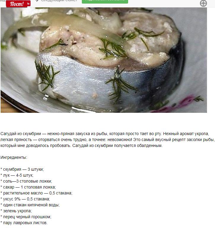 """Строганина из скумбрии """"проще некуда"""" – кулинарный рецепт"""