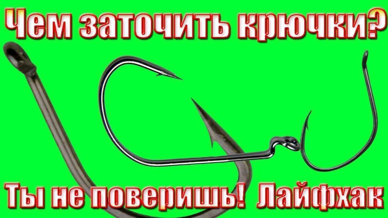 Как и нужно ли точить рыболовные крючки