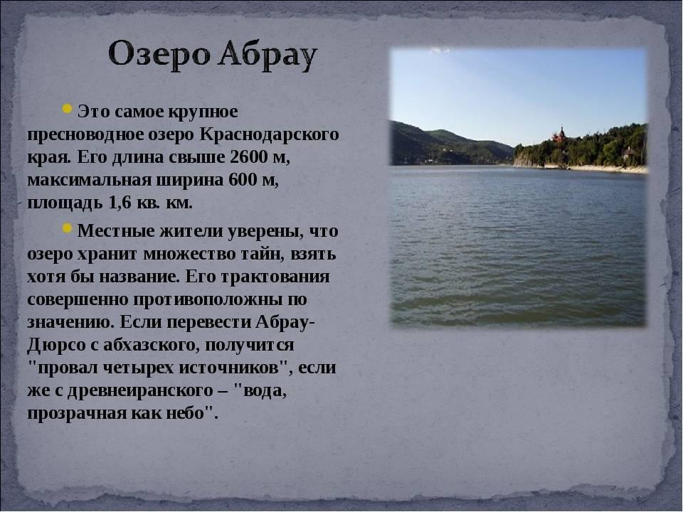 Река кубань: описание. исток, устье, растения и животные