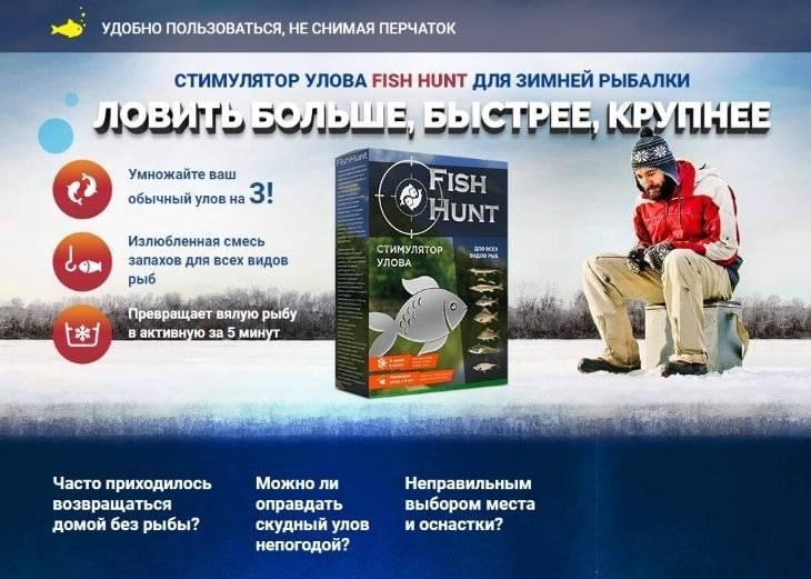 Стимулятор клева fish hunt (голодная рыба), цена 7 руб., купить в минске