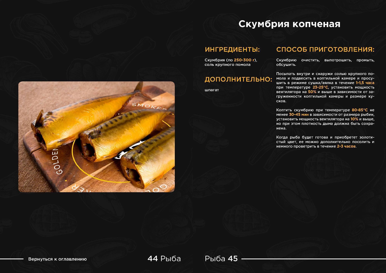 Ряпушка горячего и холодного копчения: рецепты в домашних условиях