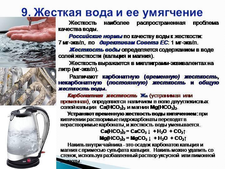 Жесткость воды - химия