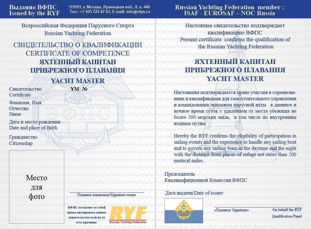 Права на яхту - iyt, rya, issa, гимс или вфпс, какой сертификат выбрать?