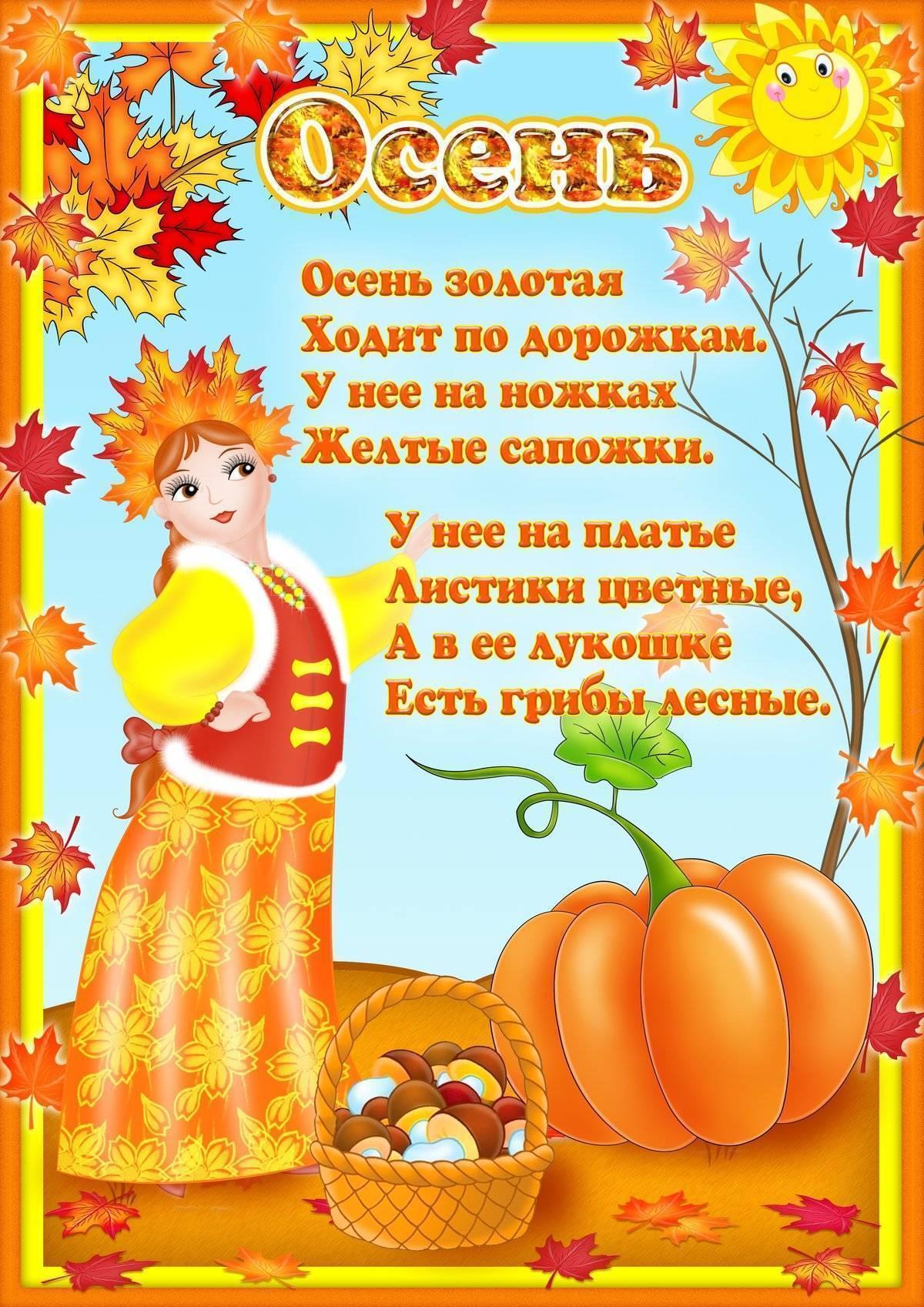 Стихи про осень для детей 5 – 6 - 7 лет