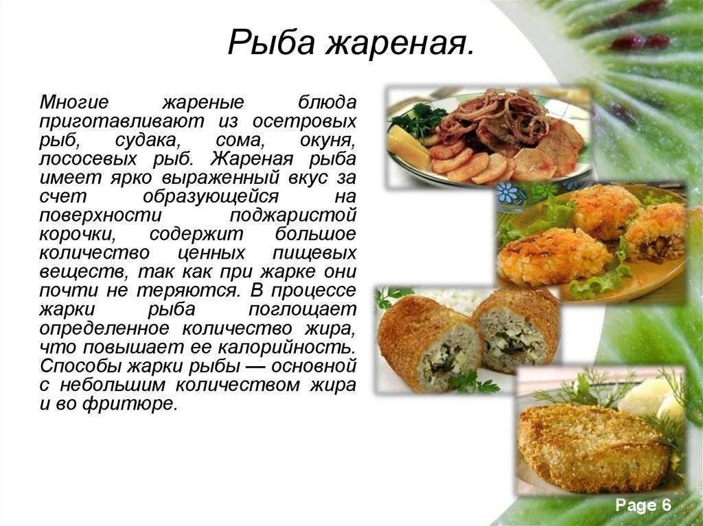 Рыба на гриле - рецепты