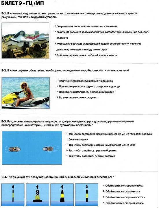 Нужны ли права на мотор в 10 л.с. и нужно ли регистрировать лодку пвх?