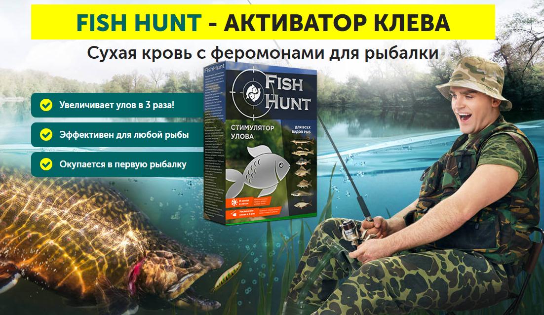 Стимулятор улова fish hunt - любитель поведется, профи никогда
