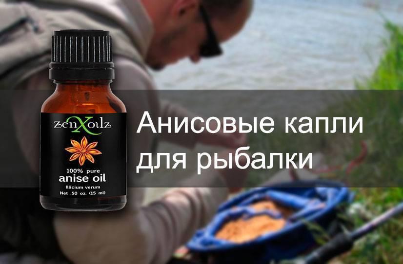 Анисовые капли для рыбалки