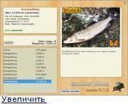 Трофейная рыбалка на белорыбицу
