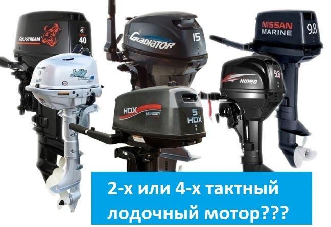 Какой китайский лодочный мотор лучше купить + отзывы какой самый надежный